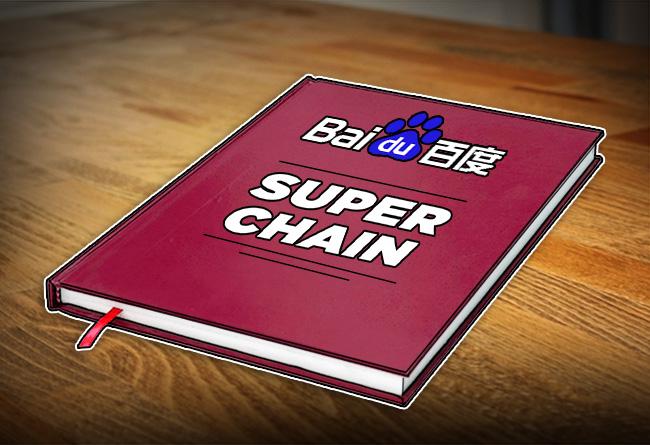 Baidu-releases-its-Super-Chain-white-paper