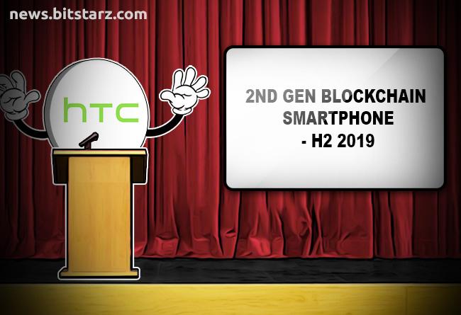 HTC-to-Launch-2nd-Gen-Blockchain-Smartphone-During-H2-2019